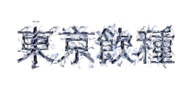 東京飲種!<ハイネケン> 習慣