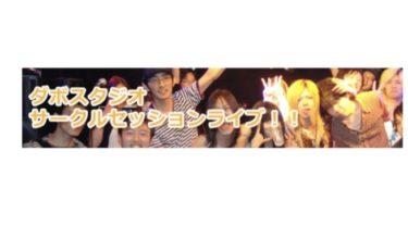 〜隔月ライブ〜音楽 習慣