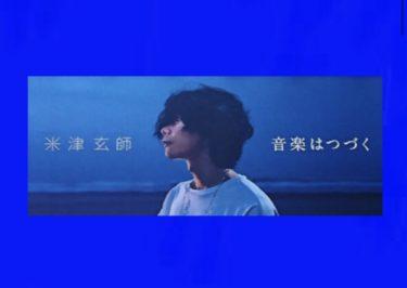 音楽情報紹介! 習慣