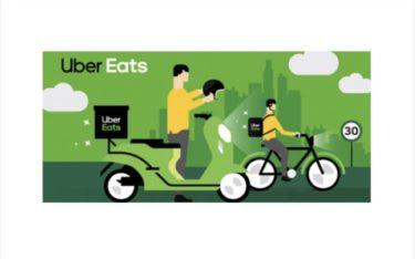 希望の職!?! Uber Eats(ウーバーイーツ) 紹介 習慣