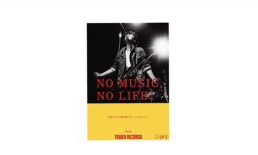 NO MUSIC, NO LIFE 習慣