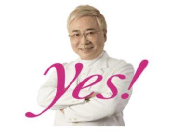 さびカビ!<YES!高須クリニック!!> 習慣