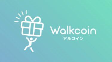 WalkCoin(アルコイン) 習慣