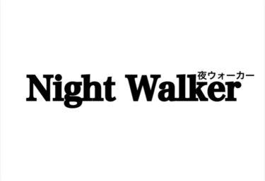 Night Walker ナイトウォーカー 習慣
