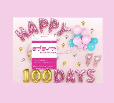 祝☆ブログ100日連続投稿 習慣
