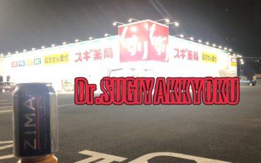 Dr.SUGIYAKKYOKU 習慣