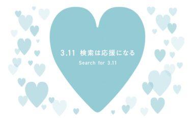 3.11検索 習慣