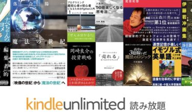 Amazon「Kindle Unlimited」読み放題 習慣