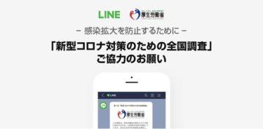 LINE×厚生労働省<新型コロナ対策全国調査> 習慣