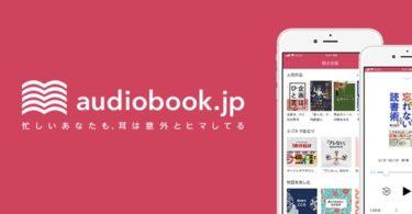本を聴く⁉ オーディオブック 習慣
