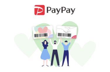 PayPayきせかえ寄付 習慣