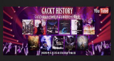 GACKT HISTORY 習慣