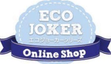 ECO JOKER 習慣
