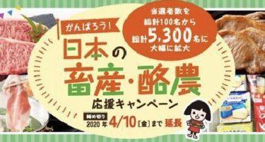 がんばろう!日本の畜産・酪農応援キャンペーン 習慣