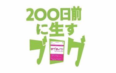 祝☆200日前に生すブログ 習慣