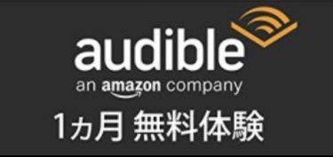 audible(オーディブル) ! 習慣