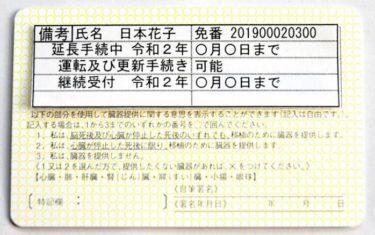 《コロナ対策》運転免許証の更新期限延長 習慣