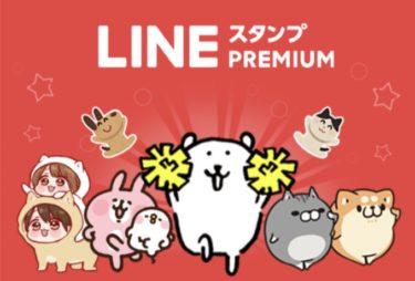 LINE スタンプ PREMIUM 習慣