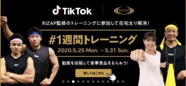 Tik Tok RIZAP ライザップ 1週間トレーニング 習慣