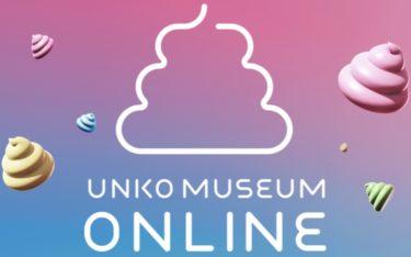 UNKO MUSEUM ONLINE(うんこミュージアムオンライン)習慣