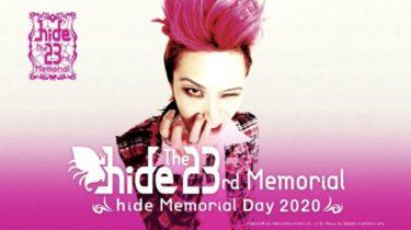hide The 23rd Memorial 習慣