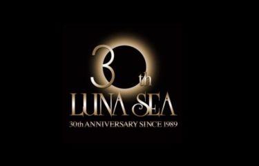 《LUNA SEA 30周年》ECLIPSE 303030(エクリプス スリーサーティー)習慣