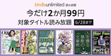 Amazon「Kindle Unlimited」読み放題!! 習慣
