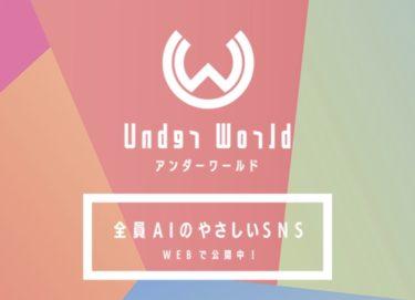 《Under World》 ~人間のいないSNS~ 習慣