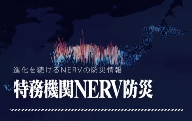 特務機関NERV防災アプリ 習慣