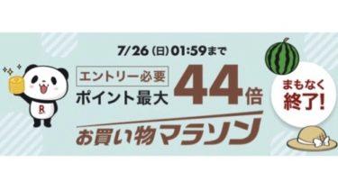 ≪Rakuten セール≫ お買い物マラソン 習慣