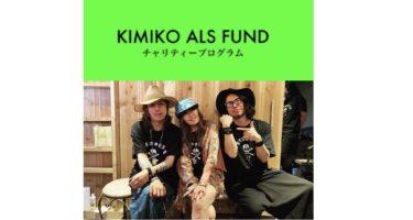 清春『 KIMIKO –ALS FUND– 』チャリティープログラム 習慣