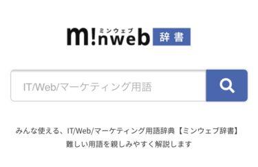 ≪開発者に届け!≫『minweb(ミンウェブ)辞書』初心者が物申す改善点!! 習慣