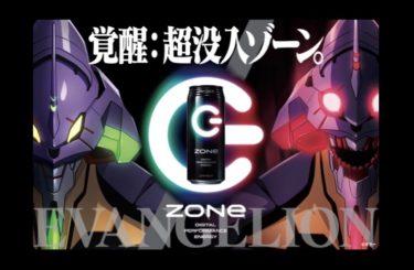 ZONe×新世紀エヴァンゲリオン 習慣