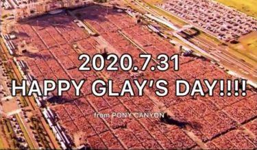 GLAYの日 習慣