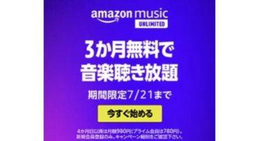 Amazon Music Unlimited 3か月無料 習慣