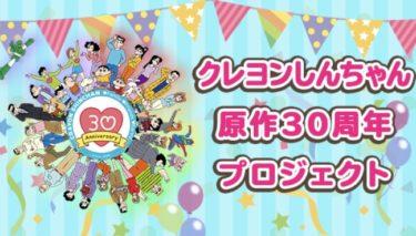 『クレヨンしんちゃん原作30周年プロジェクト』習慣