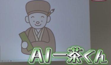 AI俳句『一茶くん』習慣