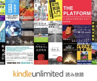 Amazon「Kindle Unlimited」読み放題!!! 習慣