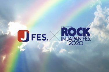 ROCK IN JAPAN FESTIVAL 2020『JフェスアプリでROCK IN JAPAN』習慣