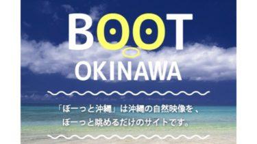 『ぼーっと沖縄』習慣