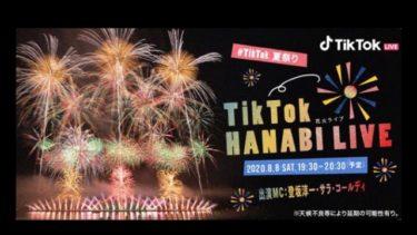 TikTok夏祭り2020『TikTok HANABI LIVE』習慣