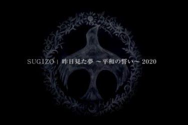SUGIZO『昨日見た夢〜平和の誓い〜2020(Last Night I Had The Strangest Dream 2020)』習慣
