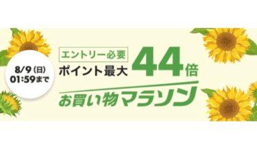 ≪Rakuten セール≫ お買い物マラソン! 習慣