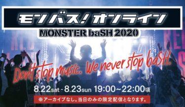 MONSTER baSH 2020『モンバス!オンライン』習慣