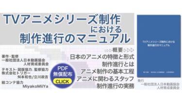 WEB 無償公開!『TVアニメシリーズ制作における 制作進行のマニュアル』習慣