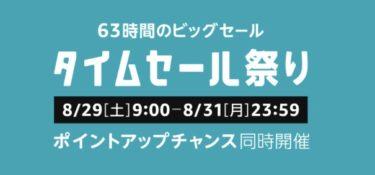 お得『Amazon タイムセール祭り』<8/29(土) 9:00 - 8/31(月) 23:59> 習慣