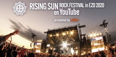 『RISING SUN ROCK FESTIVAL 2020 in EZO on YouTube』習慣