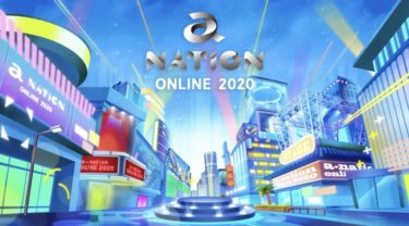 『a-nation online 2020』習慣