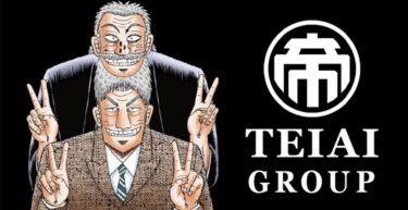 TEIAI GROUP『帝愛ファイナンス株式会社』が「帝愛グループ、Twitterでの入社エントリーを実施」習慣