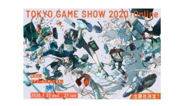 東京ゲームショウ 2020 オンライン『TOKYO GAME SHOW 2020 ONLINE』習慣